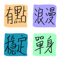 彩色文字表情貼(有點...用)