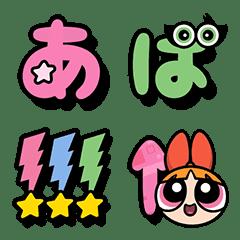The Powerpuff Girls Letter Emoji
