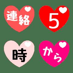 อิโมจิไลน์ Cute contact date time plan with heart