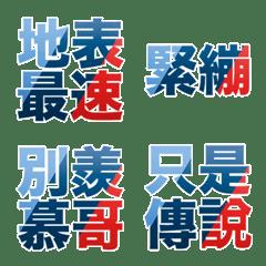 愛車實用日常文字貼