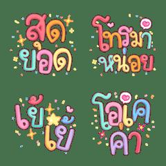 คำไทยใช้ง่าย1