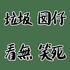 嘴砲不爽文字貼 11 台語