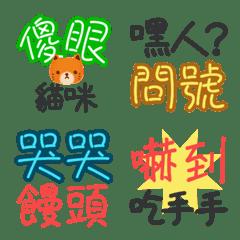超實用 ♥ 日常文字貼 【3】