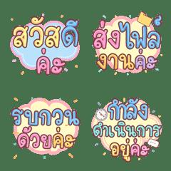 คำไทย ใช้ทำงาน
