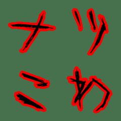 อิโมจิไลน์ Horror Emoji 2019