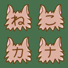 毛茸茸的貓(日語)