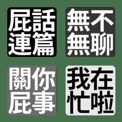 嘴砲不爽文字貼 16