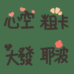 DMO-手寫文字貼-韓文空耳版