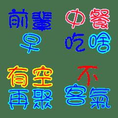 超EZ日常用語-5