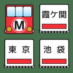 Marunouchi Line (Tokyo Subway)