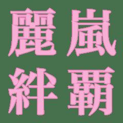 My DECO Emoji Chinese character XI