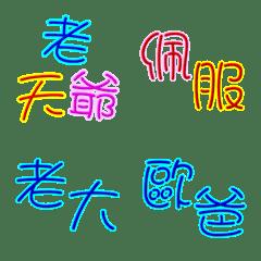 超EZ日常用語-7