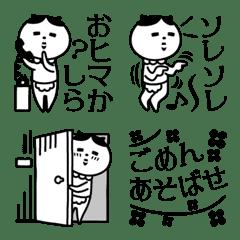 อิโมจิไลน์ Wife Is Cat Emoji