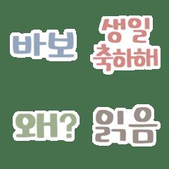 手寫韓語♡日常實用對話(彩色)
