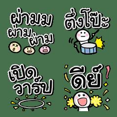 คำไทยฮิตสุดขีด