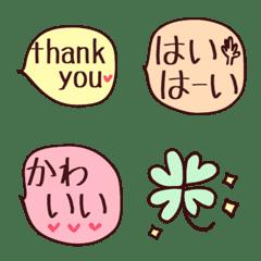 brownpastel fukidashi emoji