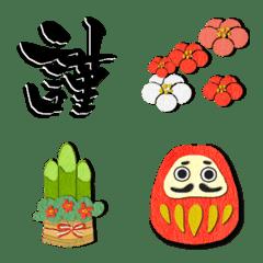 อิโมจิไลน์ New Year version of cute emoji