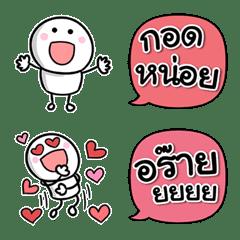 คำไทยใช้ง่าย สไตล์ดี มีระดับ