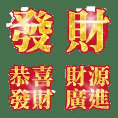 新年春聯實用文字貼 2