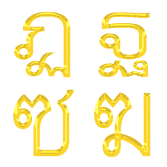 Thai Letters ( Luxurious Gold Series )