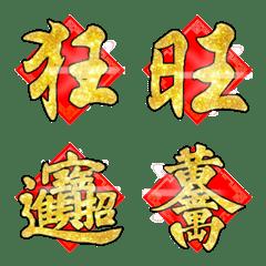 新年春聯實用文字貼 3