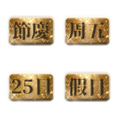 Gold Style - 實用符號標籤 : 日期篇