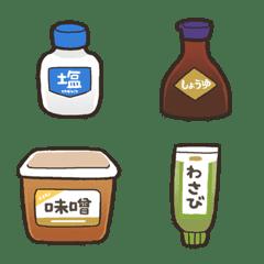 kabiemoji3 seasoning
