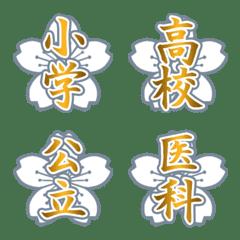 日本語の校章
