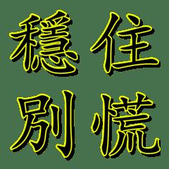 我_粉我驕傲4 實用文字表情貼