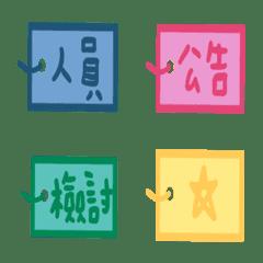 工作活動小組實用的中文符號標籤5