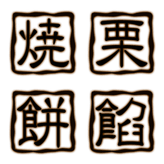 お菓子屋の焼き印