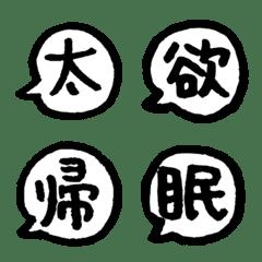 kanji emoji!
