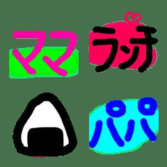 mama &child emoji