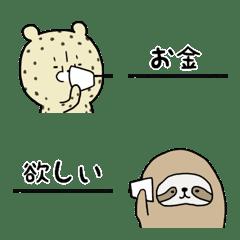 Yarn phone Emoji