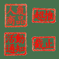 อิโมจิไลน์ Useful text stickers for sellers