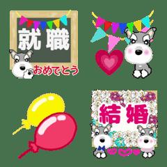 อิโมจิไลน์ celebration schnauzer emoji
