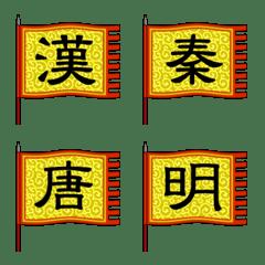 昔の中国の王朝の旗