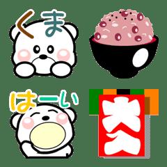 อิโมจิไลน์ Everyday fun white bear(Emoji)