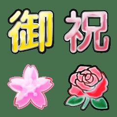 """อิโมจิไลน์ The full of """"kanji"""" for celebration"""
