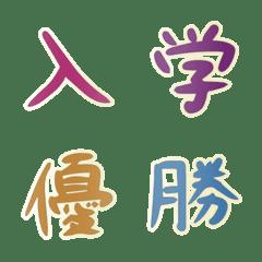 อิโมจิไลน์ OIWAI-Emoji-COLORFUL