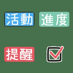 中文實用標籤 [活動篇 03]