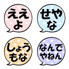 Simple callout Emoji kansai