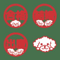 อิโมจิไลน์ Stamp wind pictograph of a dog