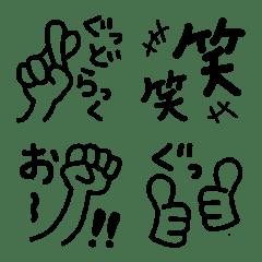 絵文字 ハンド サイン