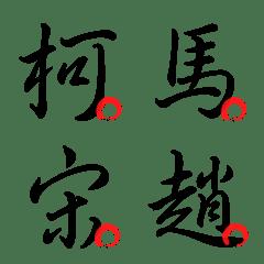 實用秒回文字-台灣百家姓2-硃砂紅筆系列10