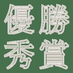 อิโมจิไลน์ OIWAI-Emoji-TOUMEI