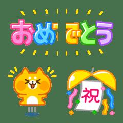 อิโมจิไลน์ Colorful celebration emoji