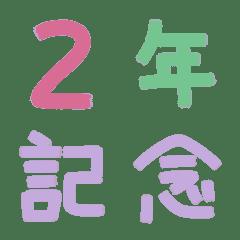 อิโมจิไลน์ Anniversary #2