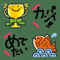 อิโมจิไลน์ Festive emoji for Japanese events