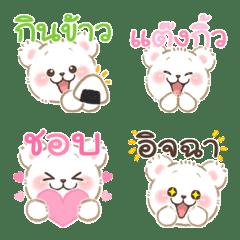 หมีน้อยตัวสีขาวชื่อไซรัป♡อิโมจิมีอักษร